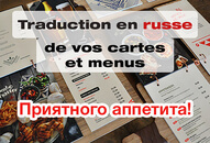 Traduction des menus et cartes en russe